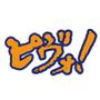 blog_id_pv.jpg