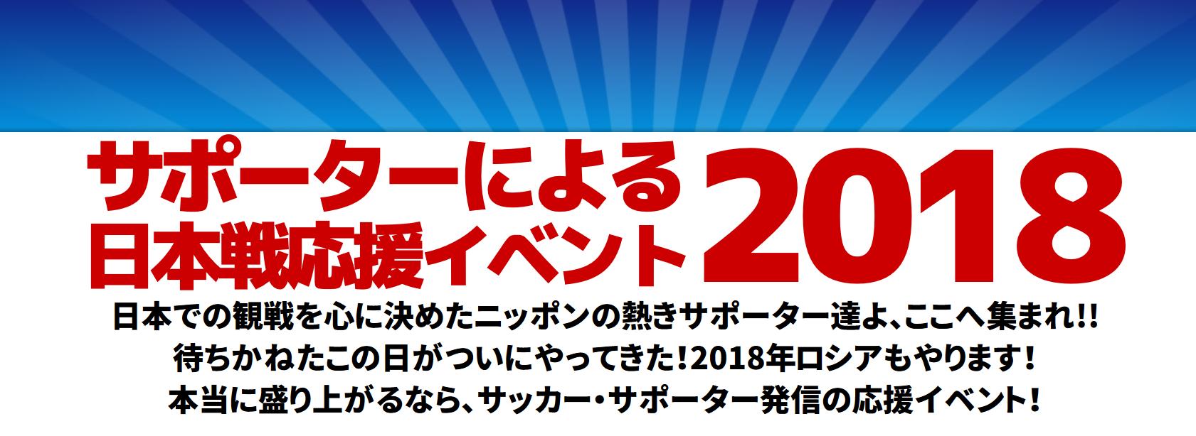 『サポーターによる日本戦応援イベント2018』本日、渋谷で開催