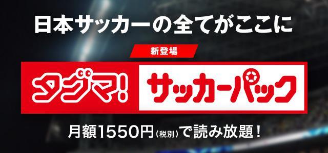 banner_soccerpack_640-300.jpg