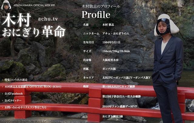 kimura_photo2.jpg