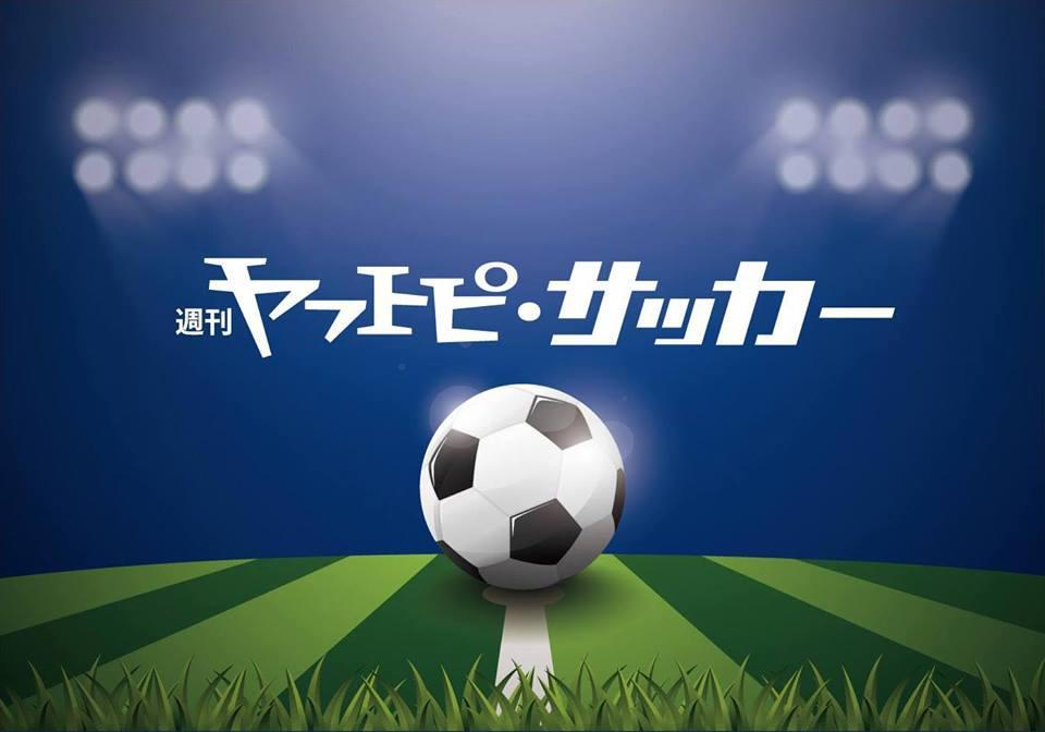 【週刊ヤフトピ・サッカー】『イーグルス+ヴィッセル=?』各国代表戦の影響で静かな週に大きな話題【10/2~10/8】